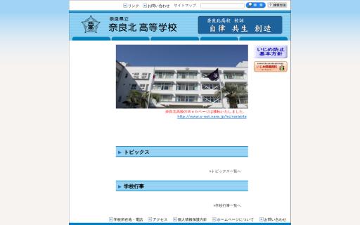 奈良北高校の口コミ・評判