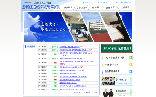 大垣日本大学高校の口コミ・評判