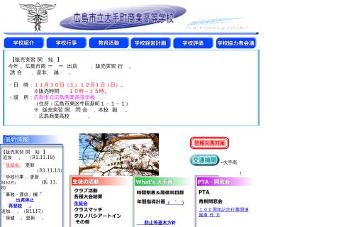 広島市立大手町商業高校の口コミ・評判