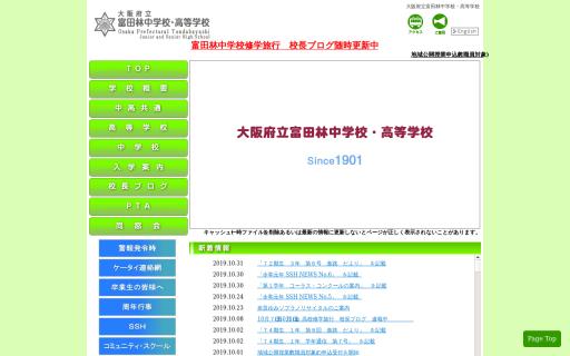 富田林高校の口コミ・評判