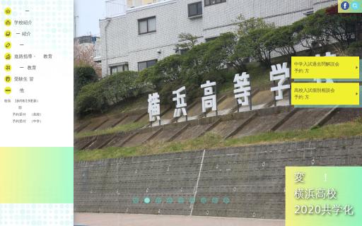 横浜高校の口コミ・評判