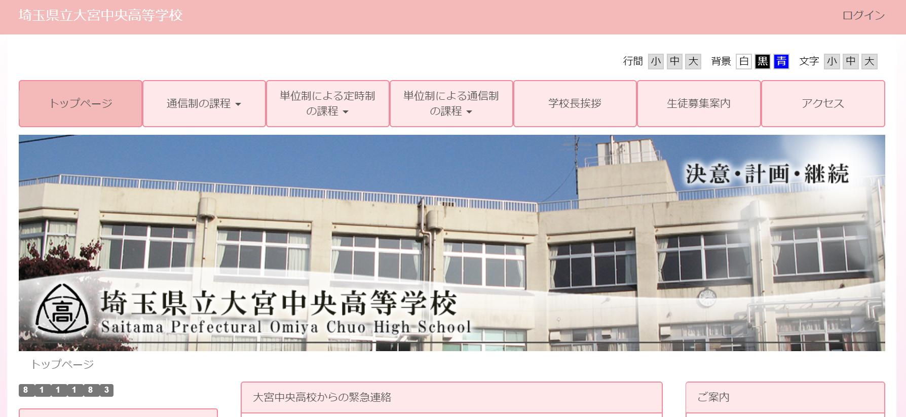 大宮中央高校の口コミ・評判