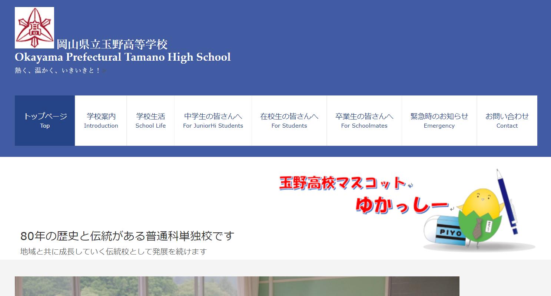 玉野高校の口コミ・評判