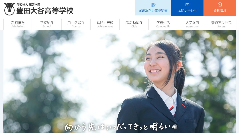 豊田大谷高校の口コミ・評判