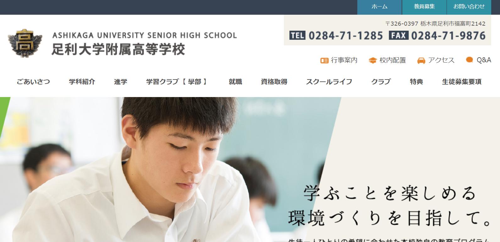 足利大学附属高校の口コミ・評判