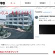 韮崎工業高校