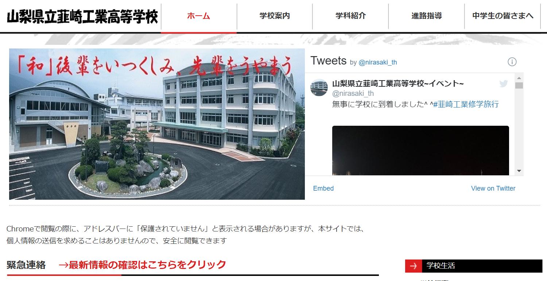 韮崎工業高校の口コミ・評判