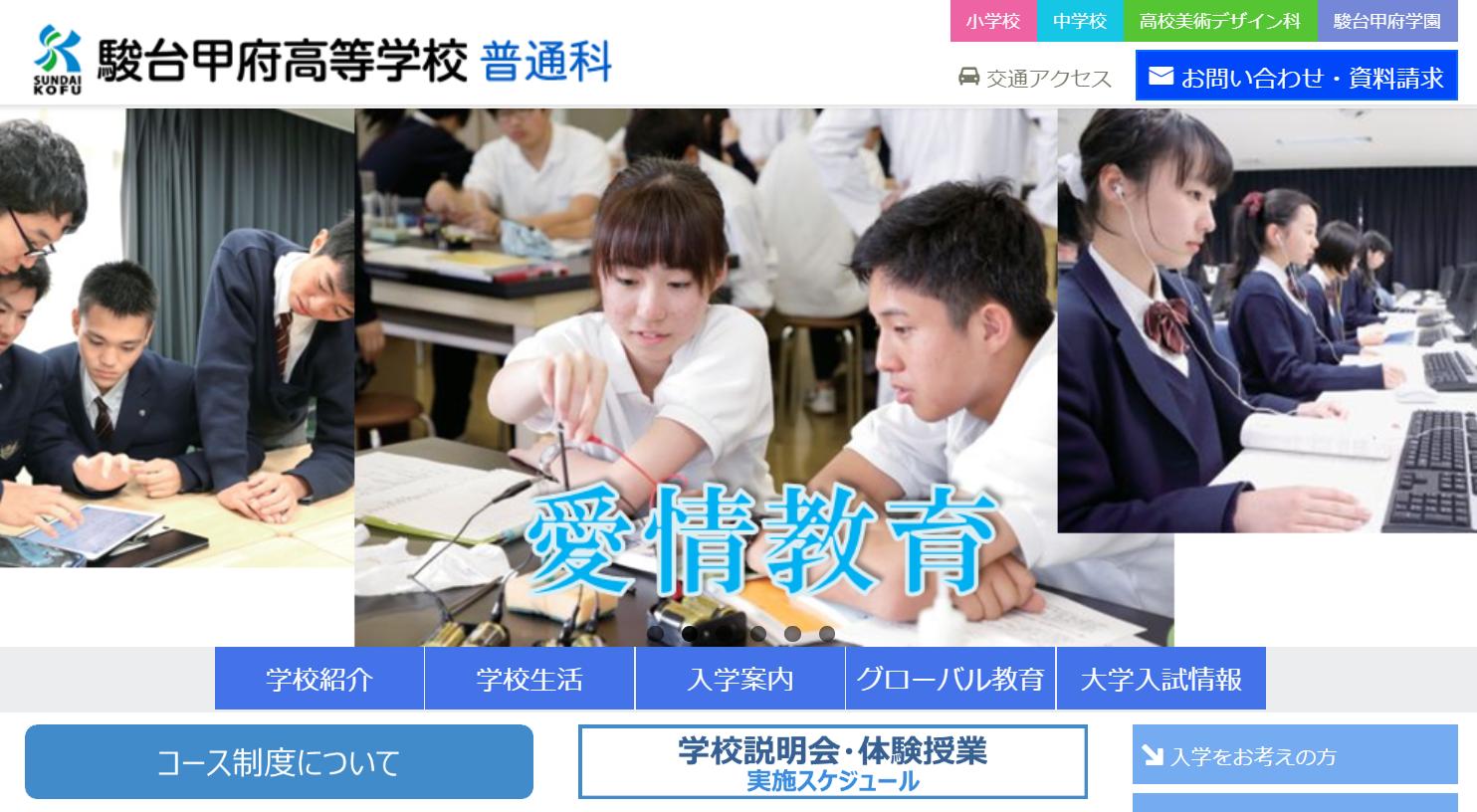 駿台甲府高校の口コミ・評判