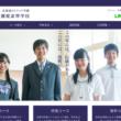 旭川藤女子高校
