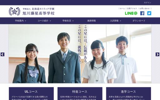 旭川藤女子高校の口コミ・評判