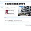 千葉商業高校