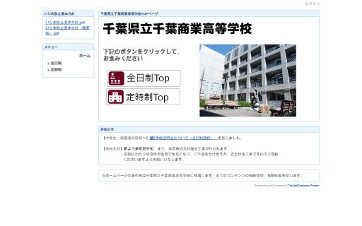 千葉商業高校の口コミ・評判