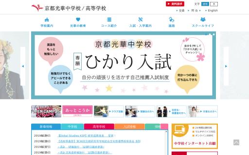京都光華高校の口コミ・評判