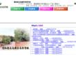 高蔵寺高校