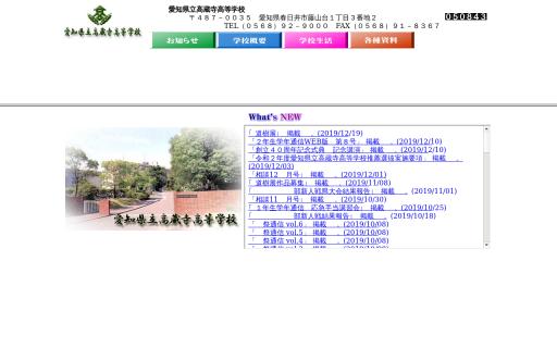 高蔵寺高校の口コミ・評判