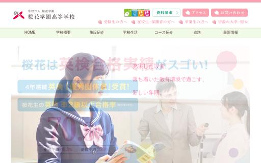 桜花学園高校の口コミ・評判