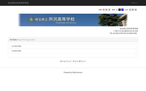 所沢高校の口コミ・評判