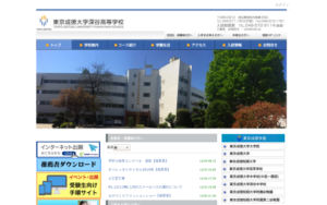 東京成徳大学深谷高校