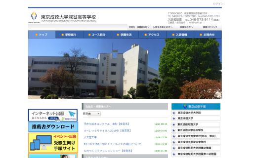 東京成徳大学深谷高校の口コミ・評判