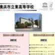 横浜市立東高校