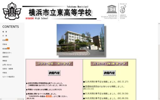 横浜市立東高校の口コミ・評判