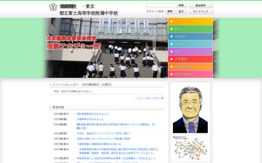 富士高校の口コミ・評判