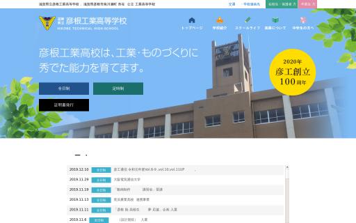 彦根工業高校の口コミ・評判