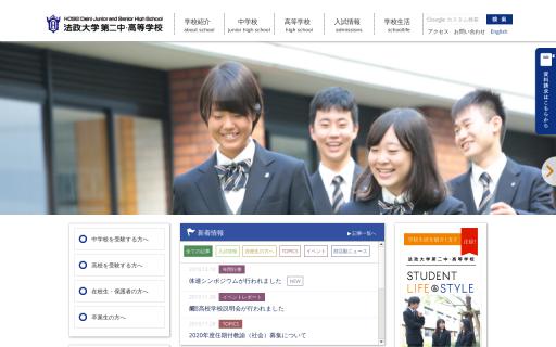 法政大学第二高校の口コミ・評判