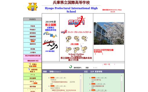 兵庫県立国際高校の口コミ・評判