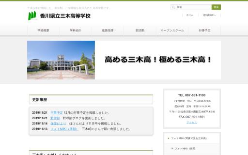 三木高校の口コミ・評判