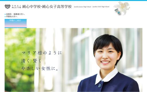 純心女子高校の口コミ・評判