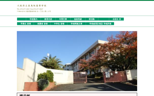 泉鳥取高校の口コミ・評判