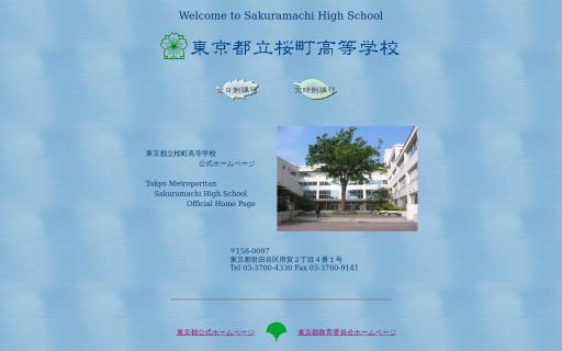 桜町高校の口コミ・評判