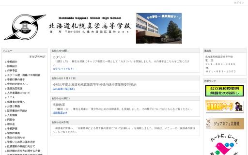 札幌真栄高校の口コミ・評判