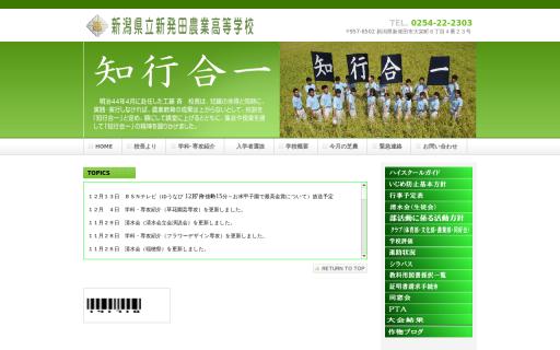 新発田農業高校の口コミ・評判