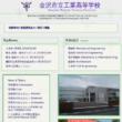 金沢市立工業高校