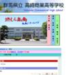 高崎商業高校