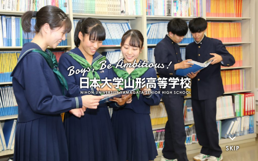 日本大学山形高校の口コミ・評判