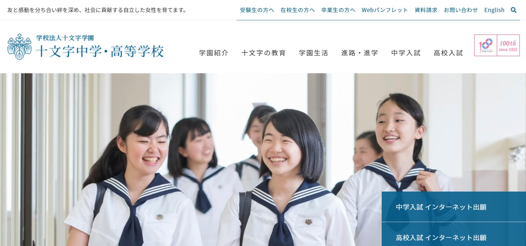 十文字高校の口コミ・評判