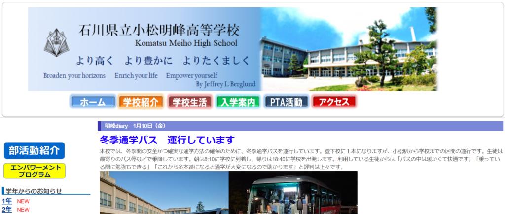 小松明峰高校
