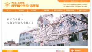尚学館 高等部の口コミ・評判
