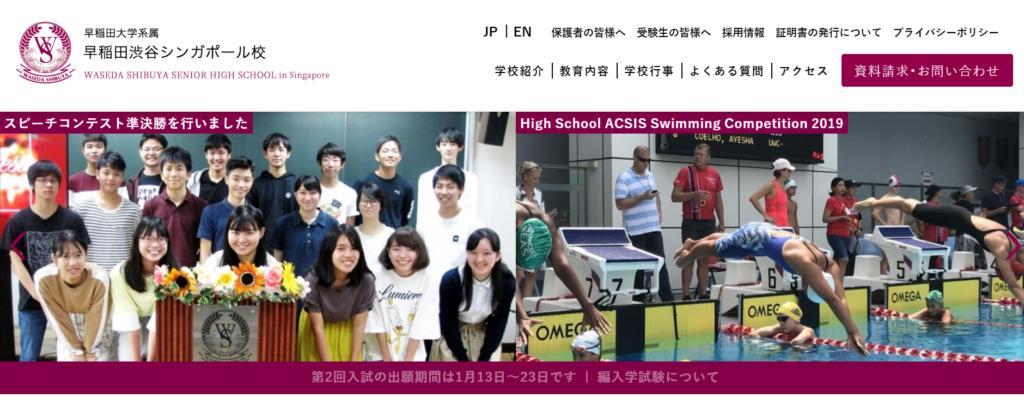 早稲田大学系属早稲田渋谷シンガポール校