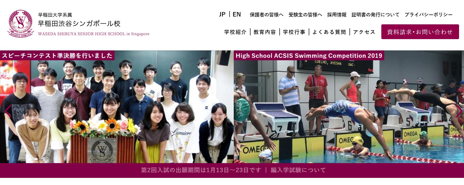 早稲田大学系属早稲田渋谷シンガポール校の口コミ・評判