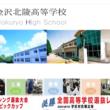 金沢北陵高校