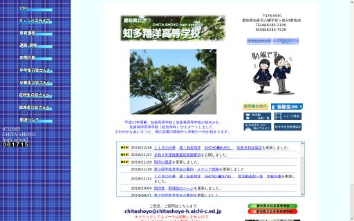知多翔洋高校の口コミ・評判