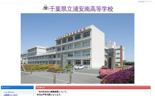 浦安南高校の口コミ・評判