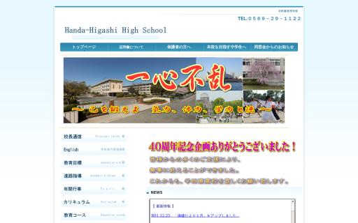 半田東高校
