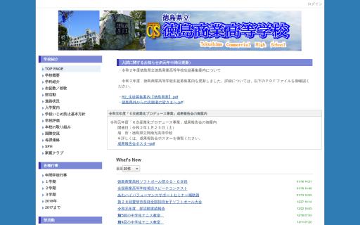 徳島商業高校の口コミ・評判