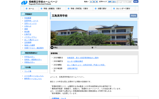 五島高校の口コミ・評判