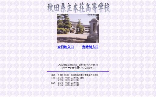 本荘高校の口コミ・評判